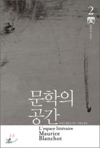 ▲ (모리스 블랑쇼 지음, 이달승 옮김, 그린비 펴냄). ⓒ그린비