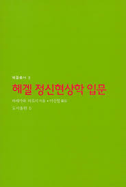 헤겔정신현상학입문