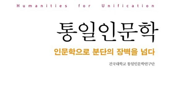 건국대학교 통일인문학연구단 씀   알렙, 2015.