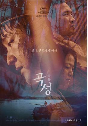 영화 곡성 공식 포스터 사진출처 : 프레시안