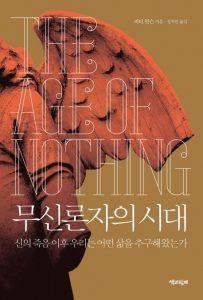 피터 왓슨, 무신론자의 시대, 책과함께 2016년 5월 출간 : 원제 Peter Watson, The Age of Nothing, 2014