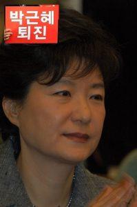 park_guen_hye2009